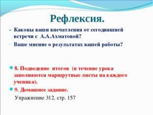Рефлексия. - Каковы ваши впечатления от сегодняшней встречи с А.А.Ахматовой?