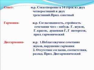 Сонет- м.р. Стихотворение в 14 строк из двух четверостиший и двух трехстиший.