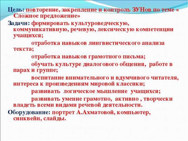 Цель: повторение, закрепление и контроль ЗУНов по теме « Сложное предложение»...