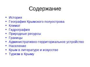 Содержание История География Крымского полуострова Климат Гидрография Природн