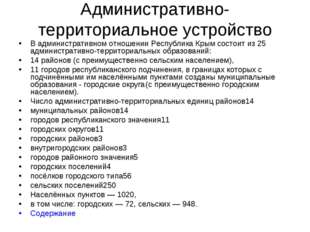 Административно-территориальное устройство В административном отношении Респу