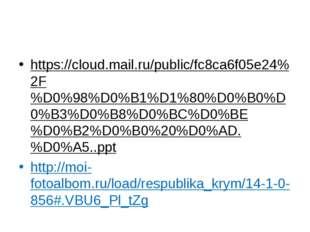 https://cloud.mail.ru/public/fc8ca6f05e24%2F%D0%98%D0%B1%D1%80%D0%B0%D0%B3%D0