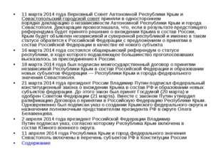 11 марта2014 годаВерховный Совет Автономной Республики Крыми Севастопольск