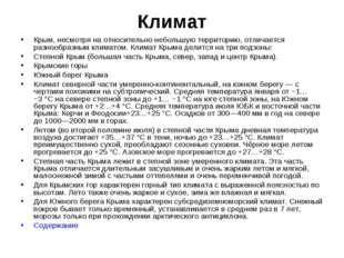 Климат Крым, несмотря на относительно небольшую территорию, отличается разноо