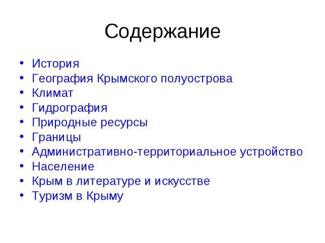 Содержание История География Крымского полуострова Климат Гидрография Природн...