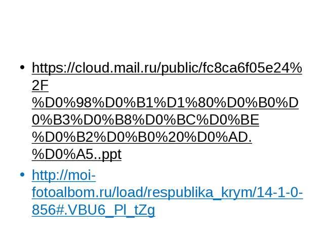 https://cloud.mail.ru/public/fc8ca6f05e24%2F%D0%98%D0%B1%D1%80%D0%B0%D0%B3%D0...