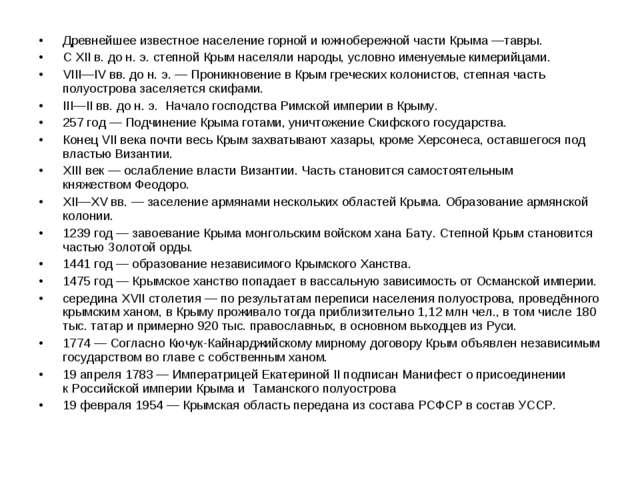 Древнейшее известное население горной и южнобережной части Крыма—тавры. С XI...