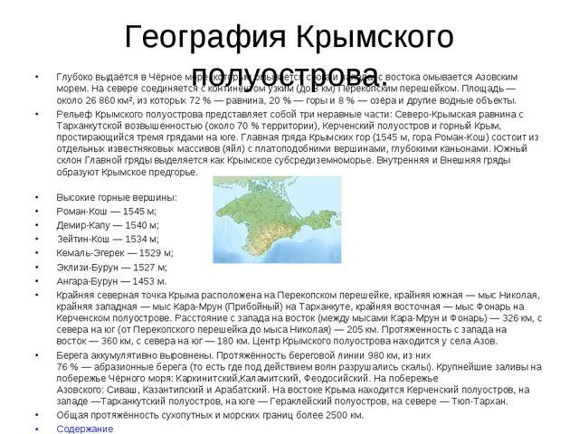География Крымского полуострова. Глубоко выдаётся вЧёрное море, которым омыв...