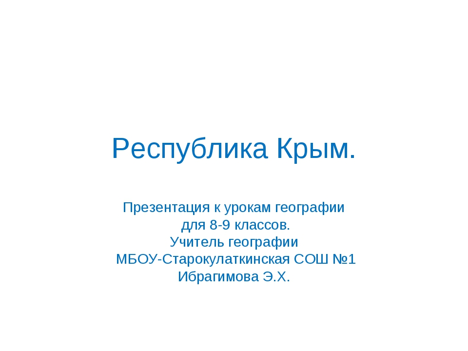 Республика Крым. Презентация к урокам географии для 8-9 классов. Учитель геог...