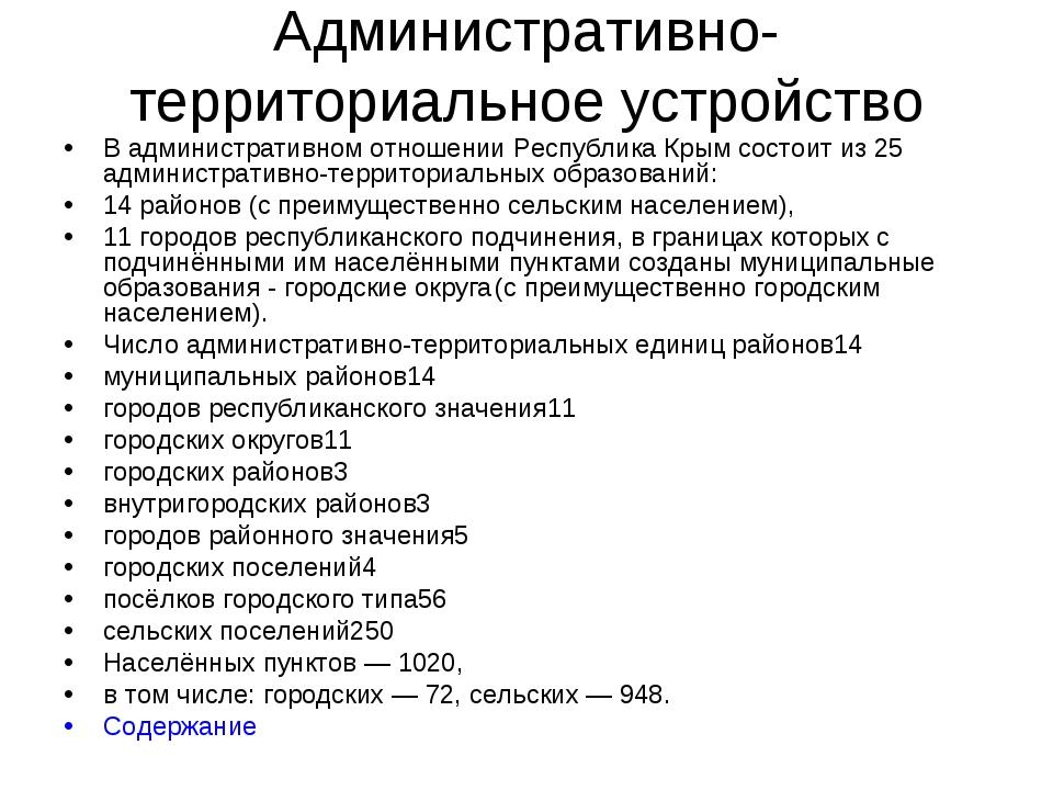 Административно-территориальное устройство В административном отношении Респу...