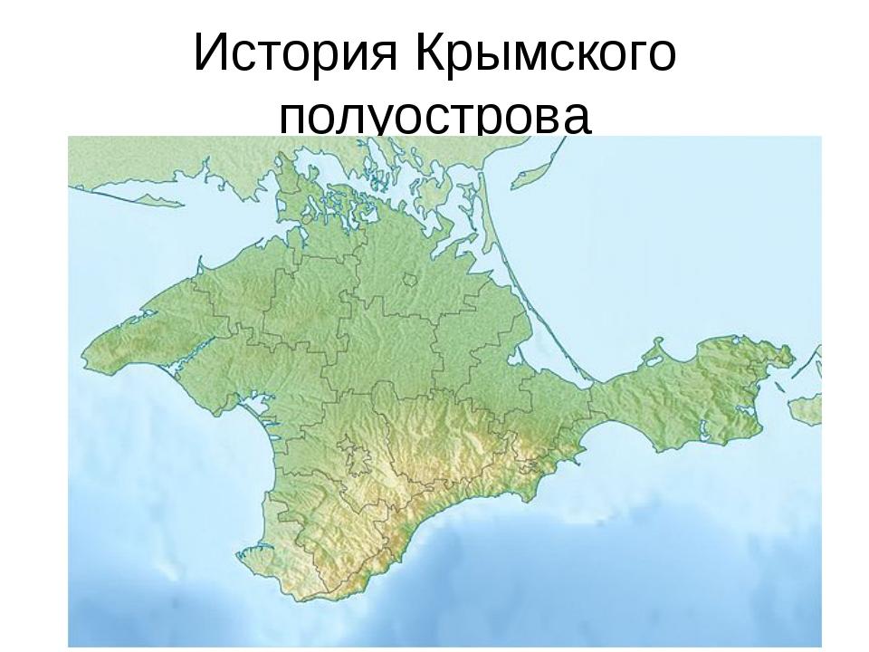 История Крымского полуострова