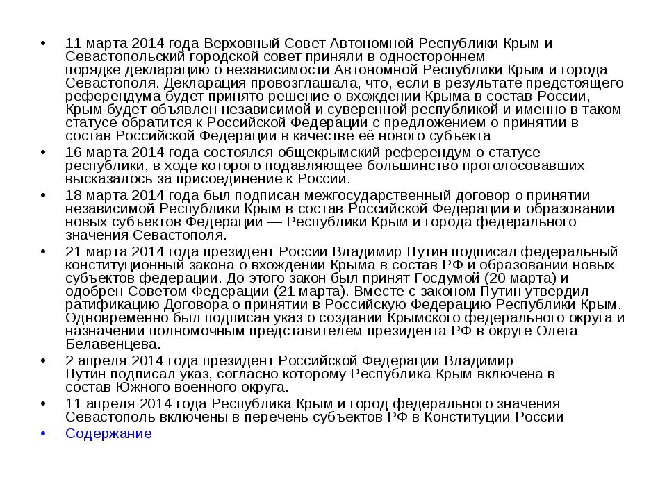 11 марта2014 годаВерховный Совет Автономной Республики Крыми Севастопольск...