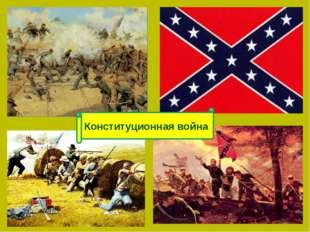 Конституционная война