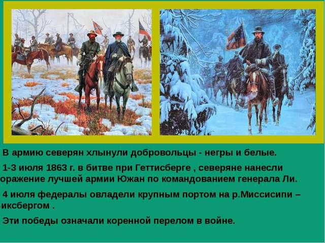 В армию северян хлынули добровольцы - негры и белые. 1-3 июля 1863 г. в битве...