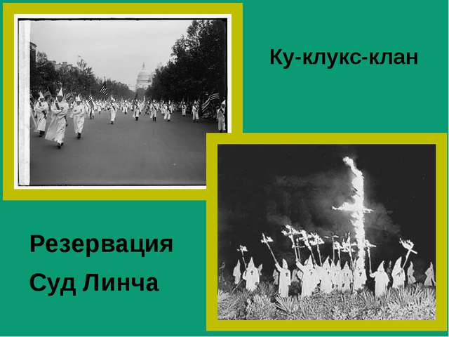 Ку-клукс-клан Резервация Суд Линча