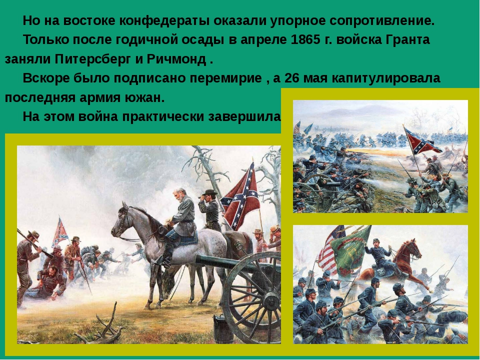 Но на востоке конфедераты оказали упорное сопротивление. Только после годично...