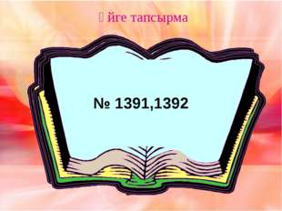 Үйге тапсырма № 1391,1392