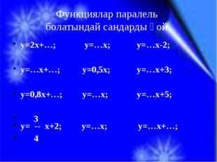 y=2x+…; y=…x; y=…x-2; y=…x+…; y=0,5x; y=…x+3; y=0,8x+…; y=…x; y=…x+5; 3 y= --