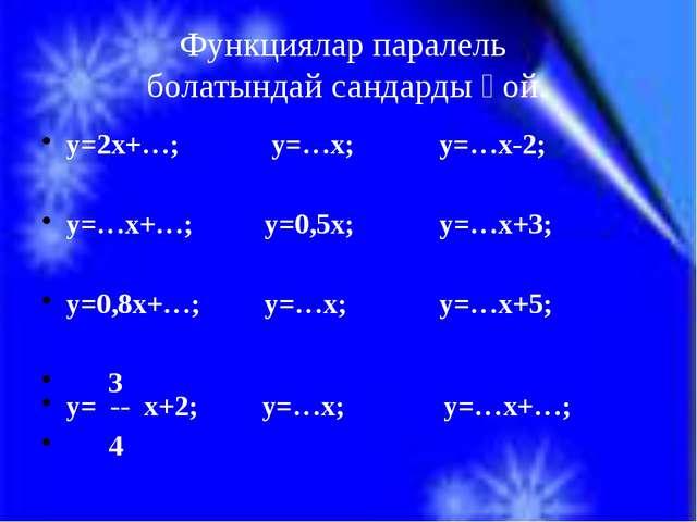 y=2x+…; y=…x; y=…x-2; y=…x+…; y=0,5x; y=…x+3; y=0,8x+…; y=…x; y=…x+5; 3 y= --...