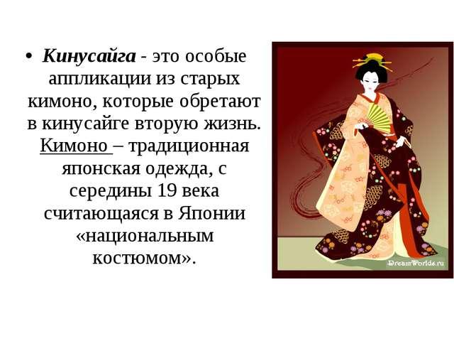 Кинусайга- это особые аппликации из старых кимоно, которые обретают в кинуса...