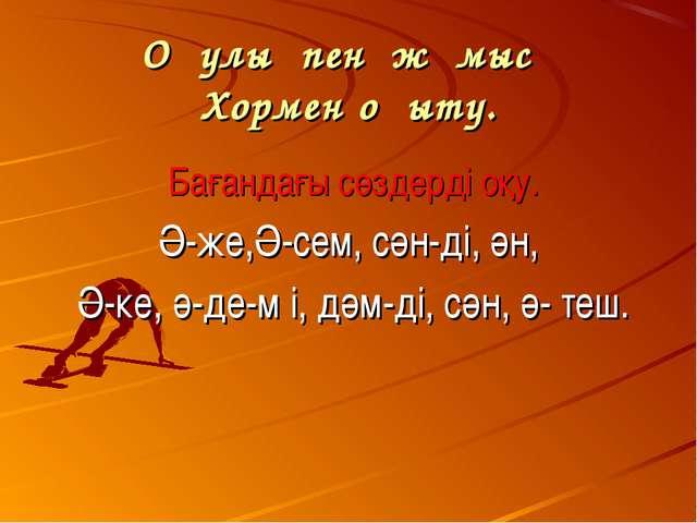 Оқулықпен жұмыс Хормен оқыту. Бағандағы сөздерді оқу. Ә-же,Ә-сем, сән-ді, ән,...