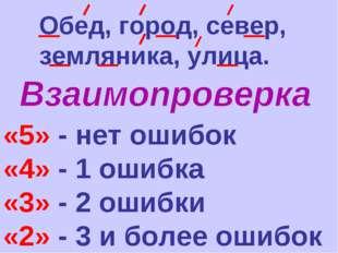«5» - нет ошибок «4» - 1 ошибка «3» - 2 ошибки «2» - 3 и более ошибок Обед, г