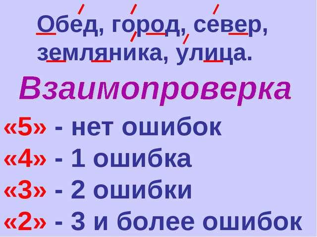 «5» - нет ошибок «4» - 1 ошибка «3» - 2 ошибки «2» - 3 и более ошибок Обед, г...