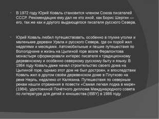 В 1972 году Юрий Коваль становится членом Союза писателей СССР. Рекомендацию