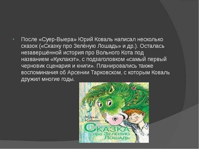 После «Суер-Выера» Юрий Коваль написал несколько сказок («Сказку про Зелёную...