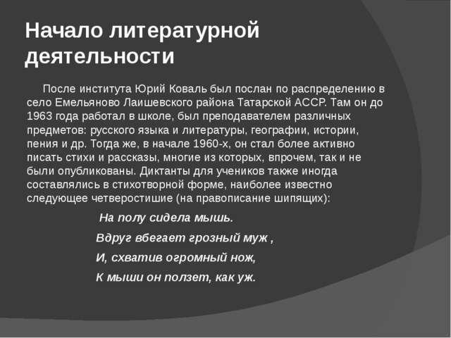 Начало литературной деятельности После института Юрий Коваль был послан по ра...