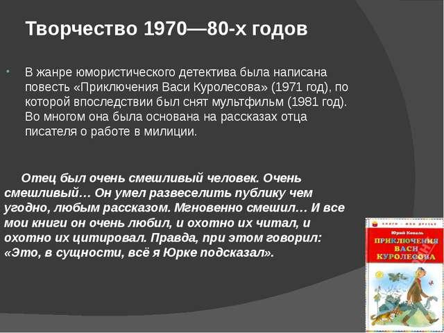 Творчество 1970—80-х годов В жанре юмористического детектива была написана по...