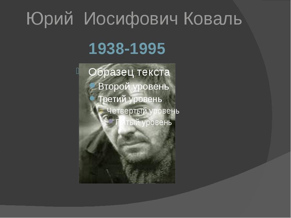 1938-1995 Юрий Иосифович Коваль