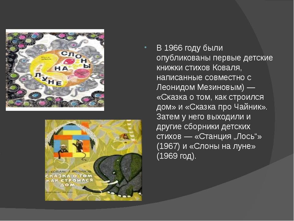 В 1966 году были опубликованы первые детские книжки стихов Коваля, написанны...