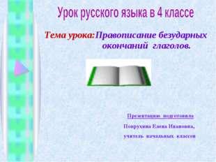 Презентацию подготовила Попрухина Елена Ивановна, учитель начальных классов