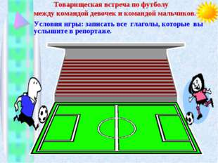 Товарищеская встреча по футболу между командой девочек и командой мальчиков.