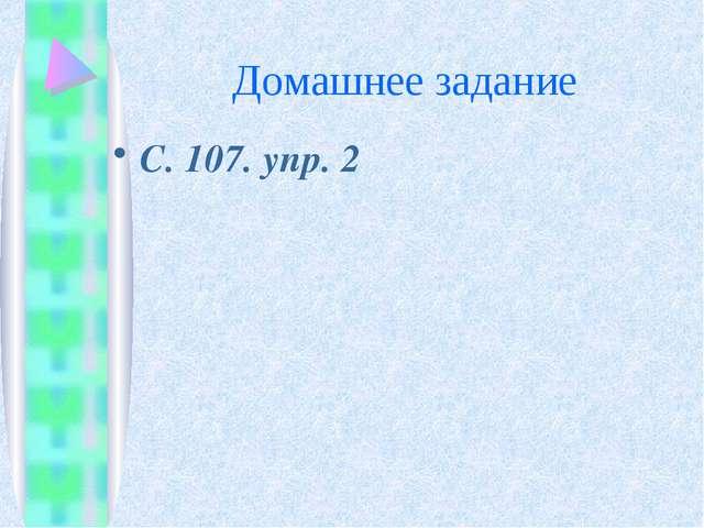 Домашнее задание С. 107. упр. 2