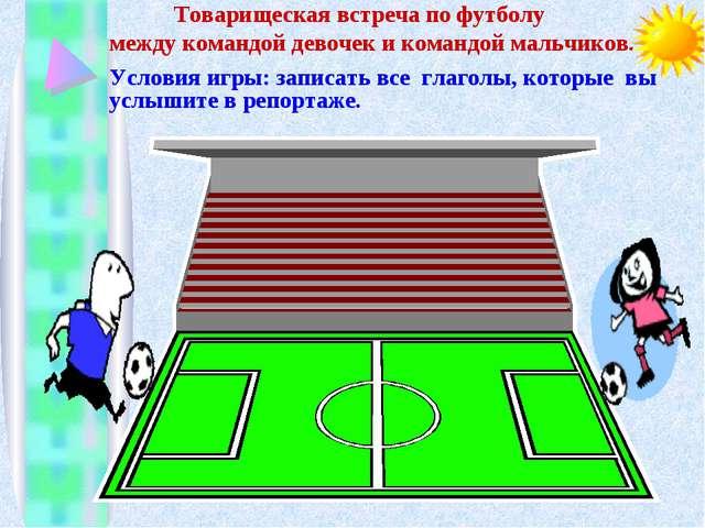 Товарищеская встреча по футболу между командой девочек и командой мальчиков....
