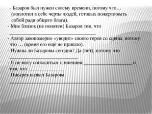 - Базаров был нужен своему времени, потому что… (воплотил в себе черты людей