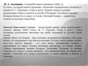 М. А. Антонович «Асмодей4 нашего времени» (1862 г.). В статье «Асмодей нашег