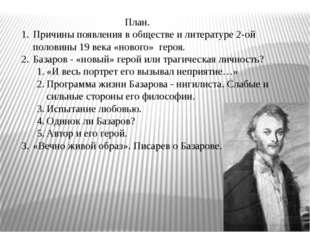 План. Причины появления в обществе и литературе 2-ой половины 19 века «новог