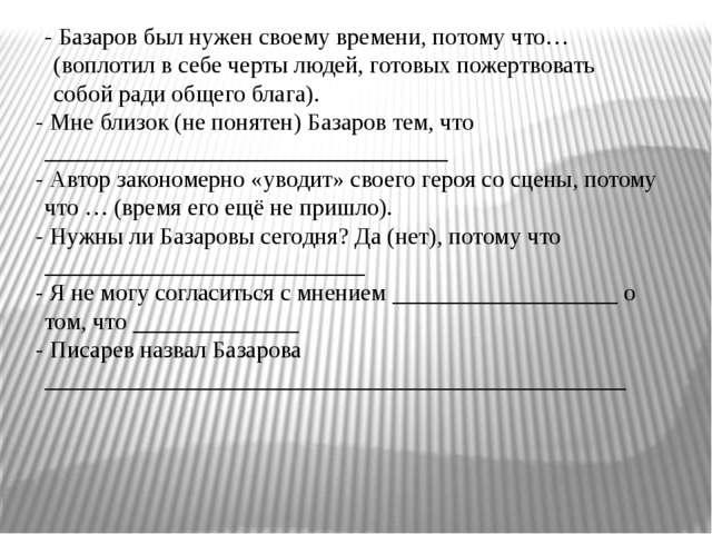 - Базаров был нужен своему времени, потому что… (воплотил в себе черты людей...