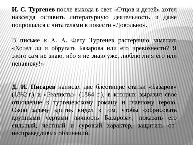 И. С. Тургенев после выхода в свет «Отцов и детей» хотел навсегда оставить л...