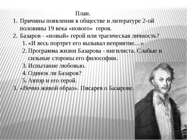 План. Причины появления в обществе и литературе 2-ой половины 19 века «новог...