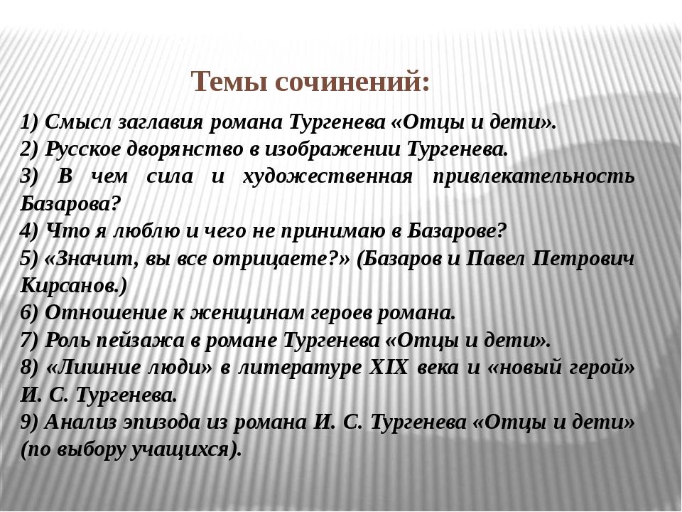Темы сочинений: 1) Смысл заглавия романа Тургенева «Отцы и дети». 2) Русское...
