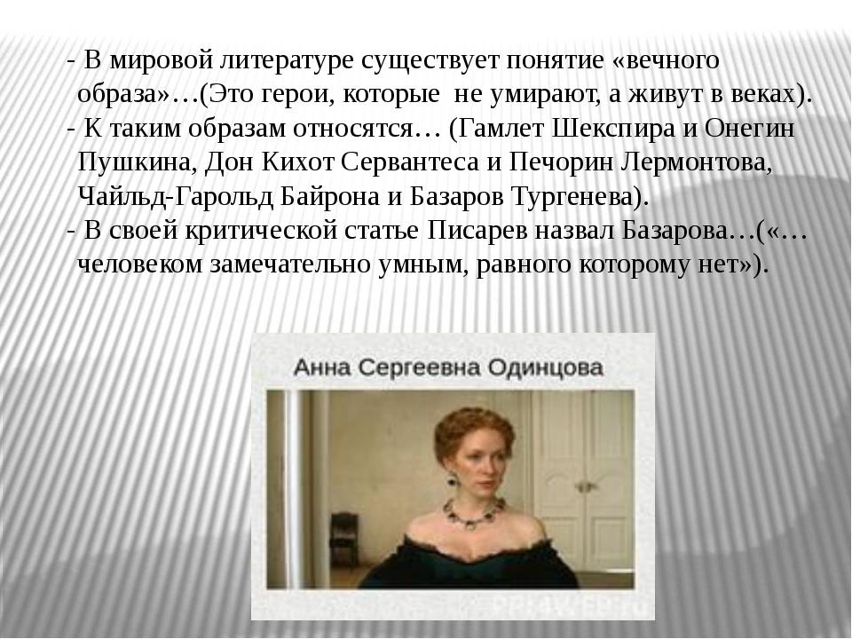 - В мировой литературе существует понятие «вечного образа»…(Это герои, которы...
