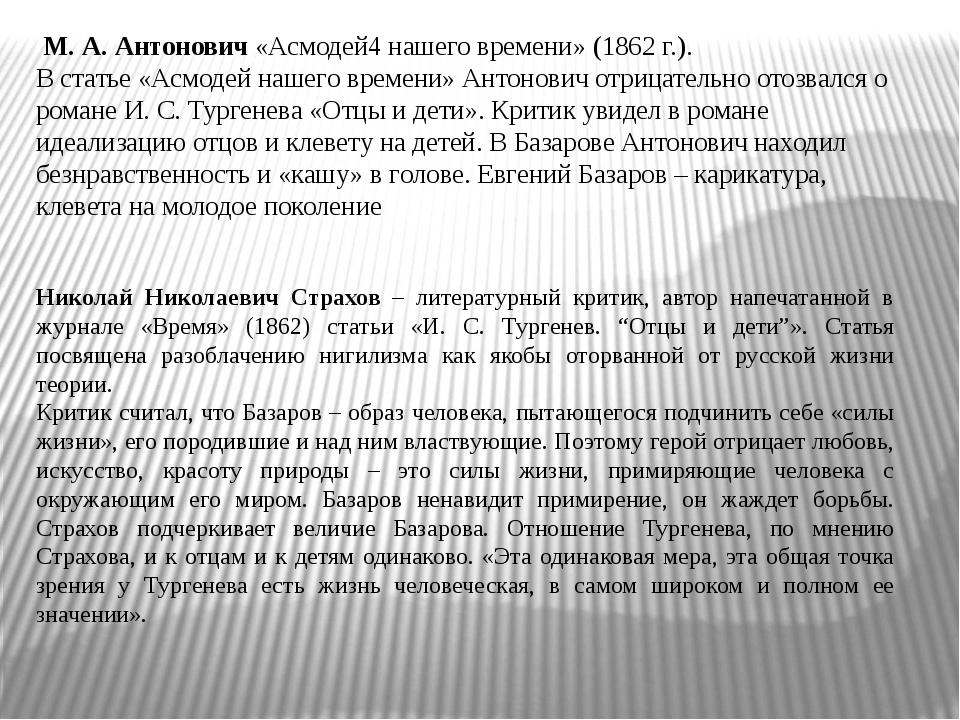 М. А. Антонович «Асмодей4 нашего времени» (1862 г.). В статье «Асмодей нашег...