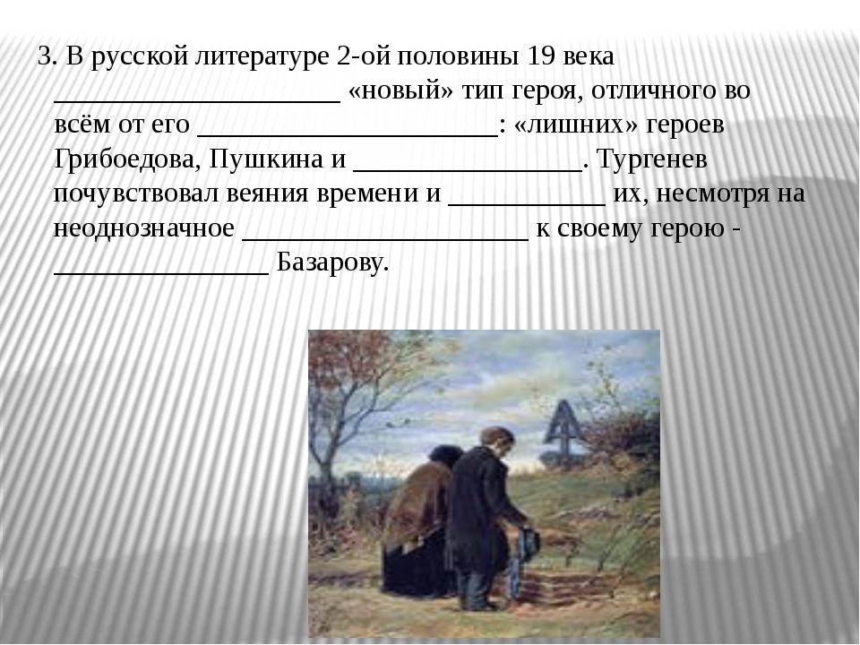 3. В русской литературе 2-ой половины 19 века ____________________ «новый» т...