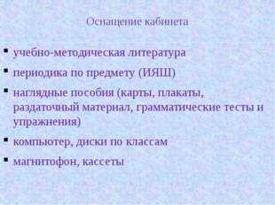 Оснащение кабинета учебно-методическая литература периодика по предмету (ИЯШ