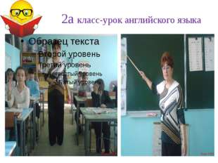 2а класс-урок английского языка