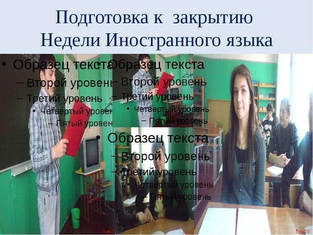 Подготовка к закрытию Недели Иностранного языка
